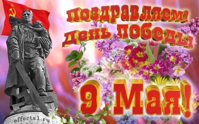 стихи на 9 мая для детей 6-7 лет на конкурс чтецов