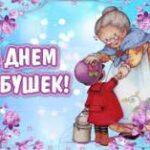 поздравления с днем бабушек