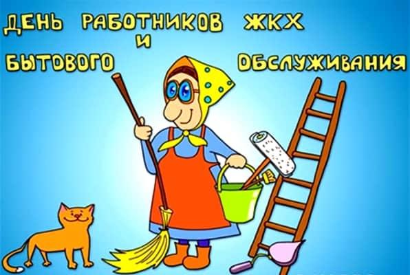 день работников ЖКХ картинки