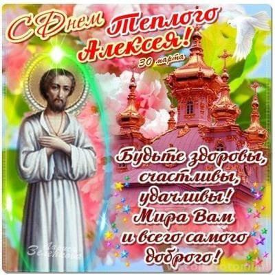 молитвы святому алексею