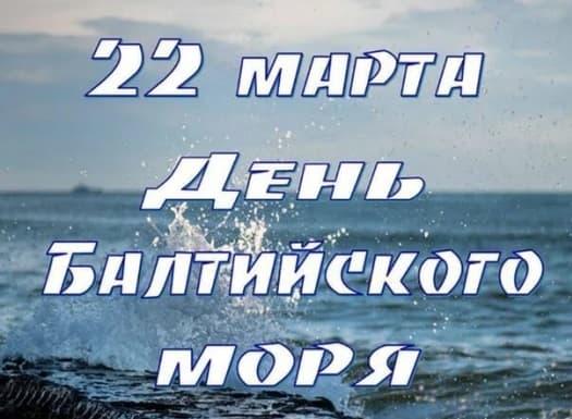 картинки поздравления с днем балтийского моря