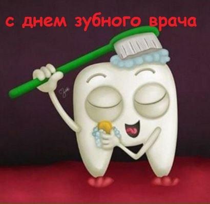с днём стоматолога открытки