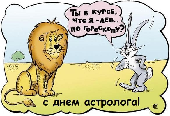 лев и заяц картинка