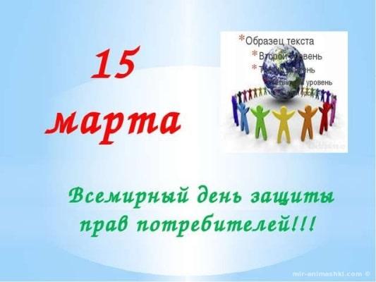всемирный праздник