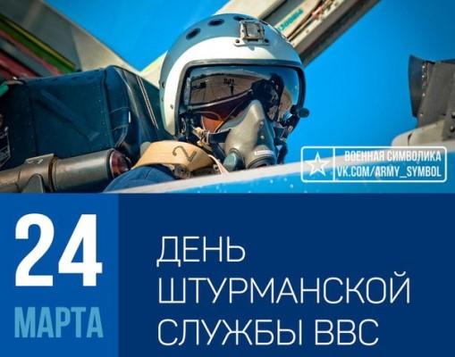 фото военных летчиков