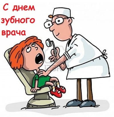 фото стоматологов
