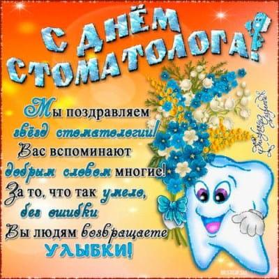 с днем стоматолога смс