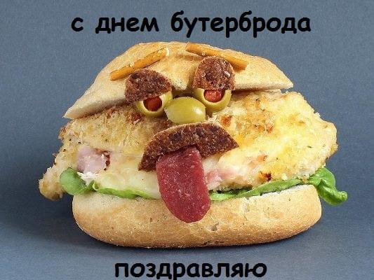 с днем рождения бутерброда