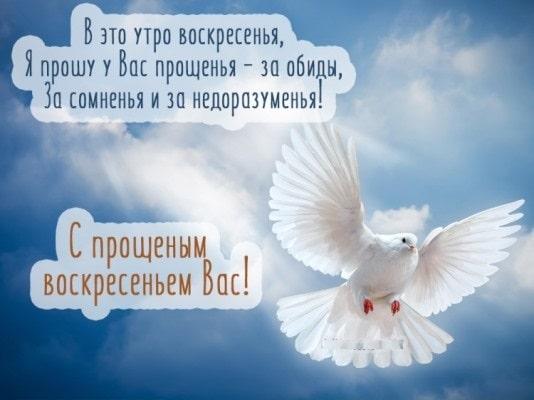 прощенное воскресенье поздравления в стихах