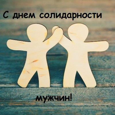 день мужской солидарности 23 марта