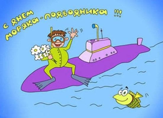 смешные фото ко дню подводника