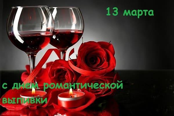 день романтической выпивки