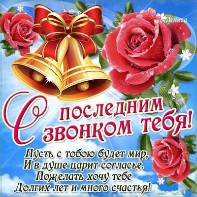красивые розы для выпускного бала