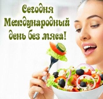 20 марта международный день без мяса