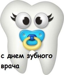 с днем стоматолога поздравления