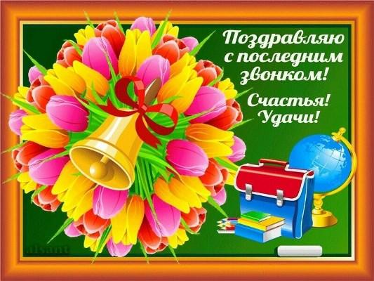 поздравления учителю