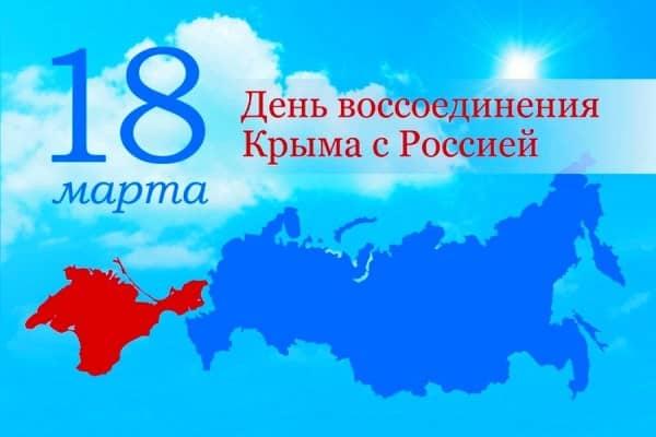 поздравление с днем воссоединения крыма с россией