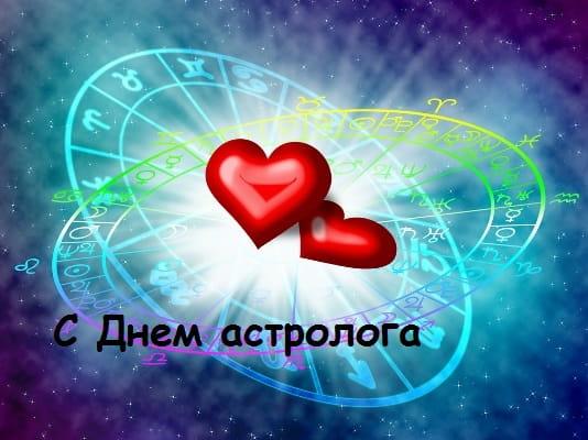 день астрологии картинки