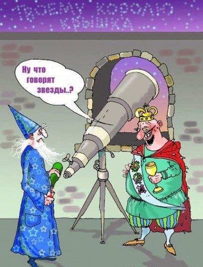 День астрономии картинки смешные