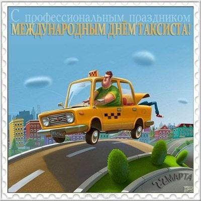 смешные картинки таксистам