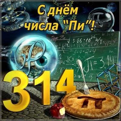 3,14 пи