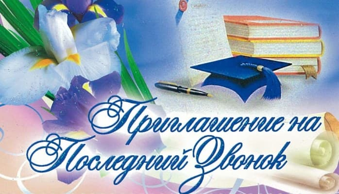 открытки для родителей на выпускной
