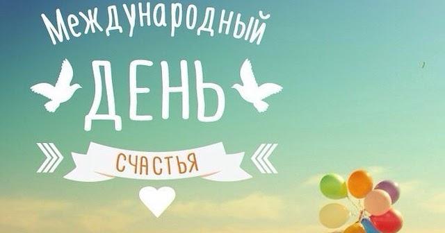 день женского счастья
