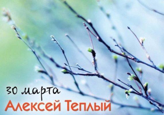 30 марта теплый алексей