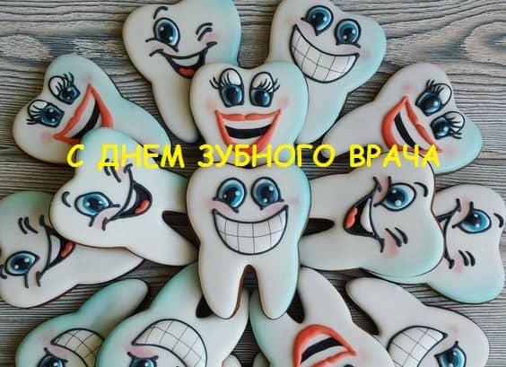 красивое поздравление с днем стоматолога