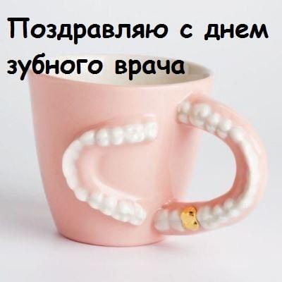поздравления зубнику