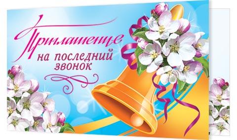 открытки с школьными колокольчиками