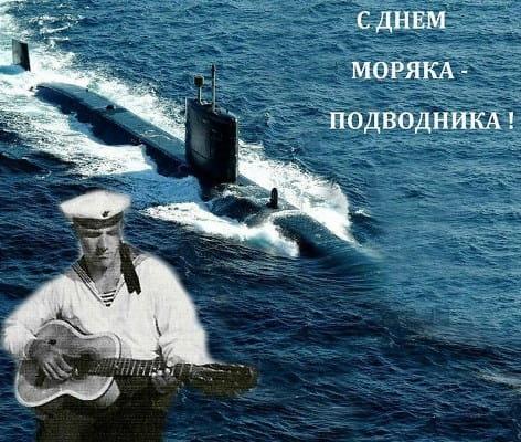 когда день моряка подводника