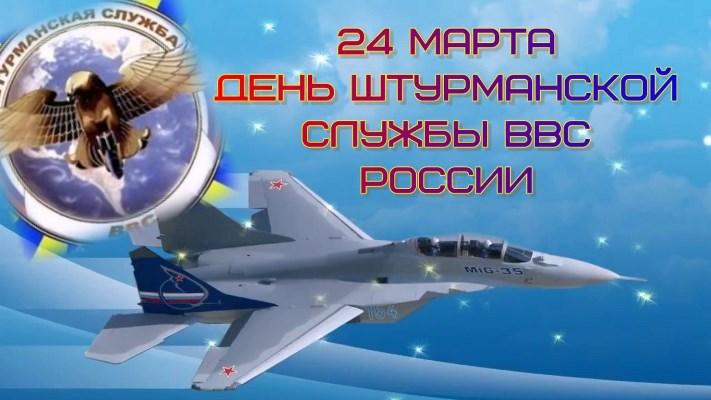картинки с днем штурмана ввс россии