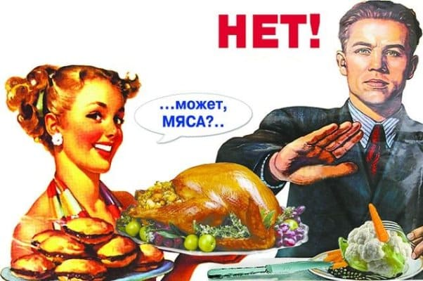 отказ от мясных продуктов