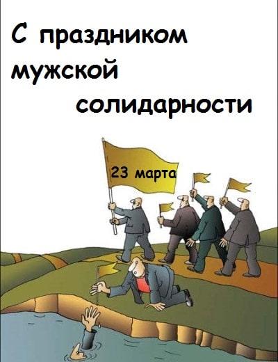 23 марта праздник