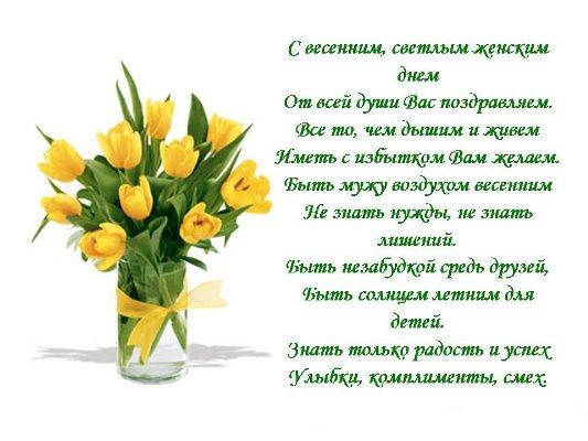 поздравление мужчин на 8 марта
