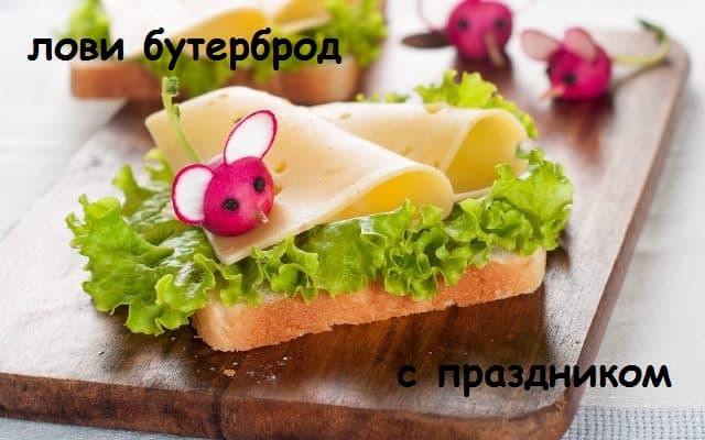 14 марта день бутерброда