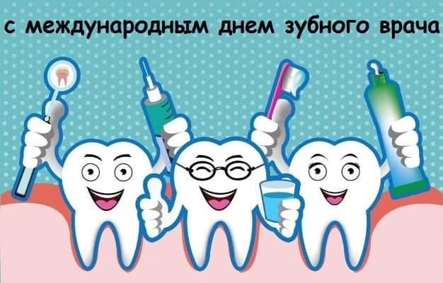 картинки поздравления с международным днем стоматолога