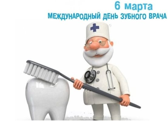 как поздравить дантиста