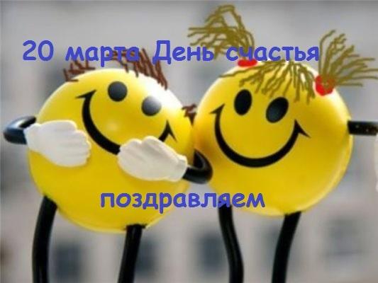 международный день счастья картинки