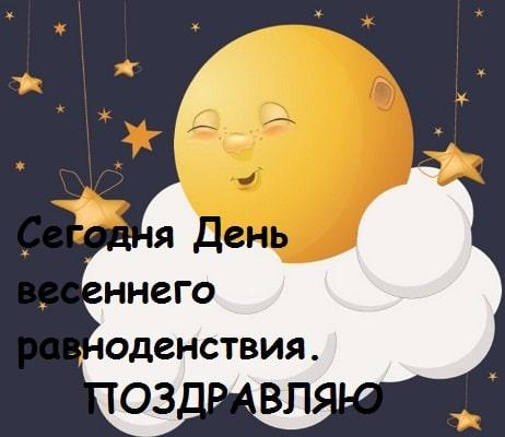 спящее солнце