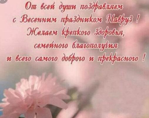 стихи навруз