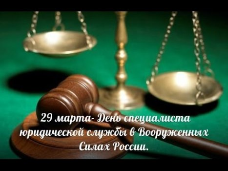 картинки с днем адвоката