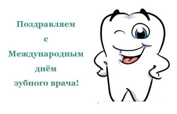 Днем рождения, открытка врачу стоматологу