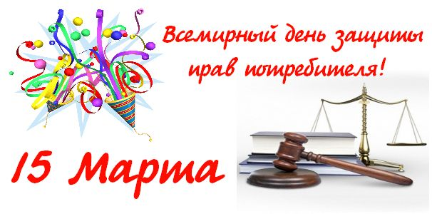 15 марта праздник