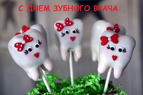 бесплатное поздравление с днем стоматолога