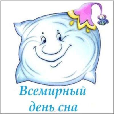 международный день сна