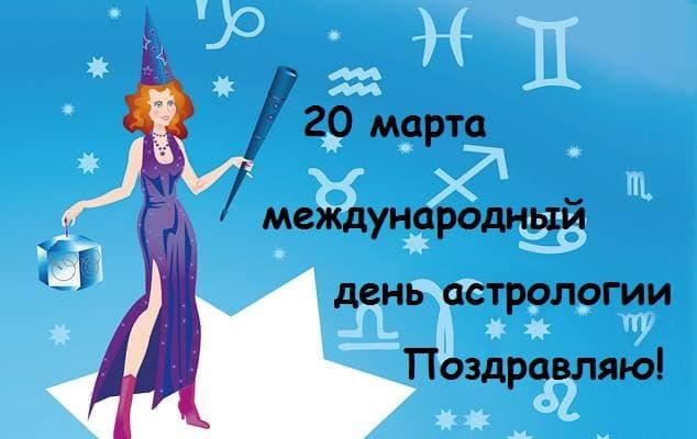 поздравления с днем астролога