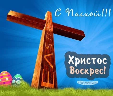 картинки с православным крестом