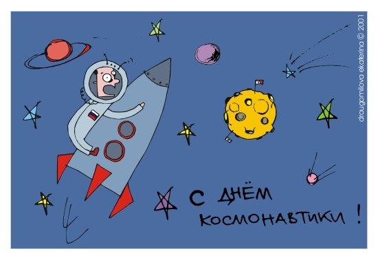 смешные фото космоса